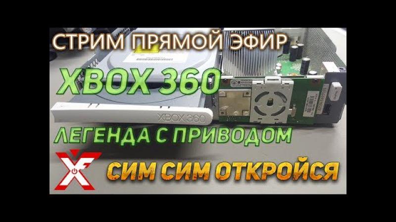 Сломался привод Xbox 360 и починке не подлежит, но вы шутите или издеваетесь