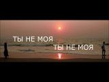 Edik Salonikski - ТЫ НЕ МОЯ 2018 ПРЕМЬЕРА..
