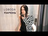 LOBODA - Парень / кавер Маша Кольцова