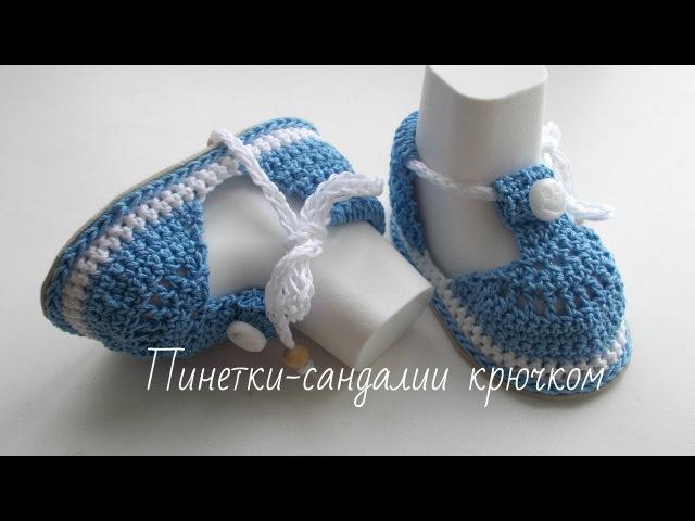 Вязание Пинетки сандалии крючком Baby booties crochet
