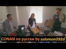 Конан О'брайен заставляет Джордана Шлански убрать свой оффис. Шоу Конана на русс