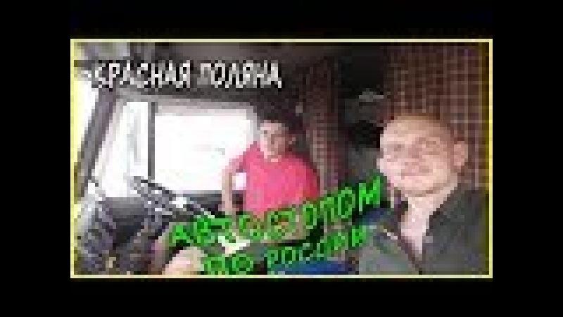 Бюджетно по России Автостопом по России Красная Поляна Бешеный ЗОЖник