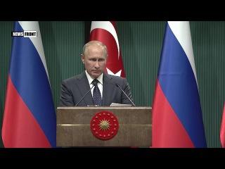 В Анкаре завершились интенсивные переговоры лидеров России и Турции