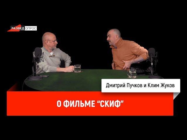 Клим Жуков о фильме Скиф