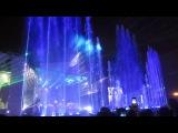Поющие фонтаны - музыка из кф Титаник - Константин Москович