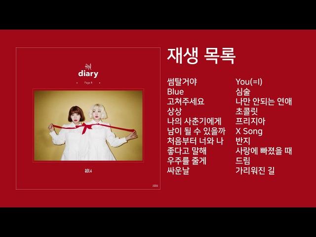 볼빨간 사춘기 노래모음 (in 신곡) Bolbbalgan4 song