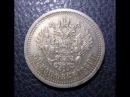 50 копеек 1899 г. * звезда серебро Николай 2/50 kopecks 1899 Silver Nicholas 2