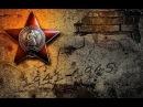 Война и мифы 6 серия Военнопленные