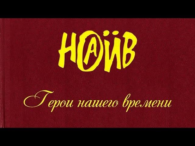 НАИВ - Герои нашего времени   NAÏVE - Heroes of Our Time (Official lyric video)