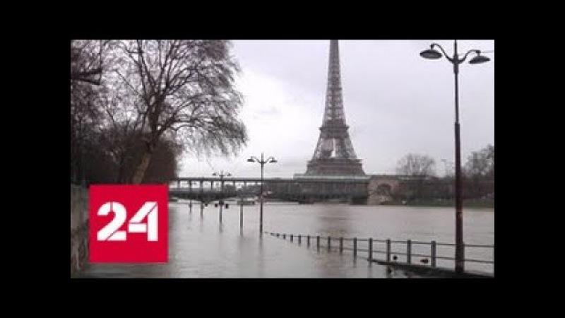 Наводнение в Париже город пересаживается на лодки