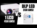 Led96 vs Xgimi CC Aurora Сравнение проекторов из Китая с Алиэкспресс 1LCD и Dlp Led технологий.