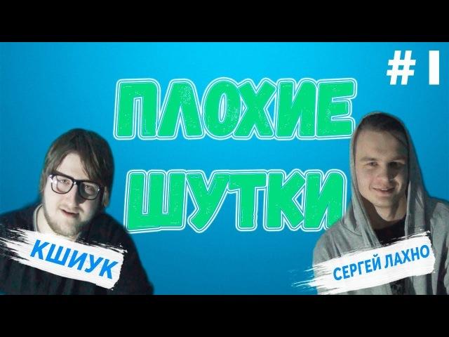 ПЛОХИЕ ШУТКИ 1: Кшиук VS Сергей Лахно