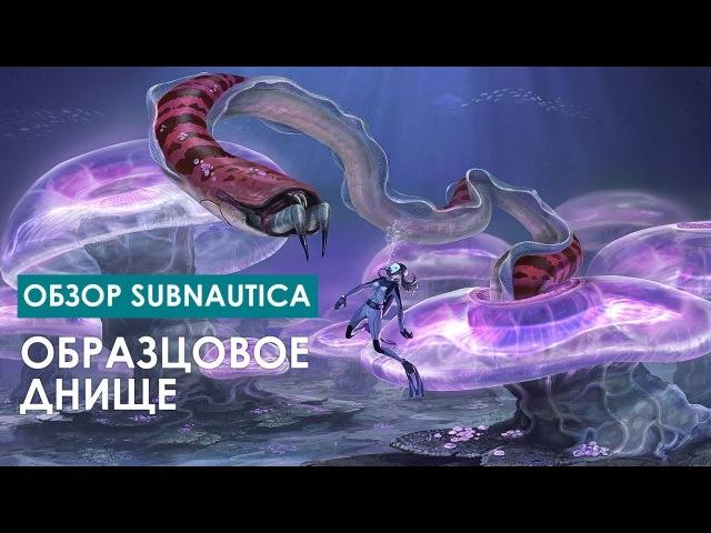 Образцовое днище: обзор Subnautica