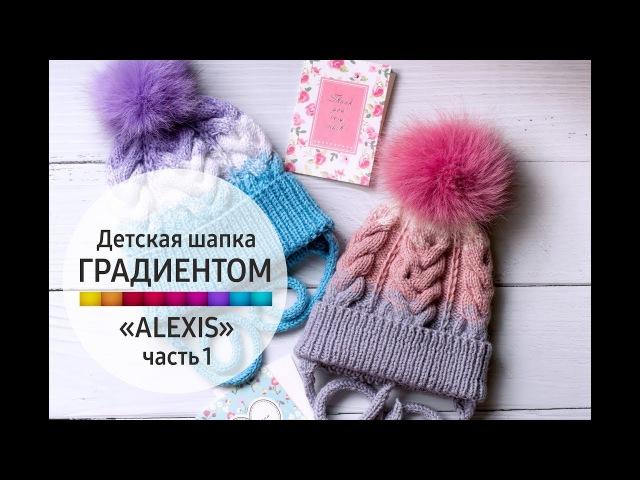 МК детская шапка с градиентом ALEXIS (часть 1) Шапка с косами 16 петель