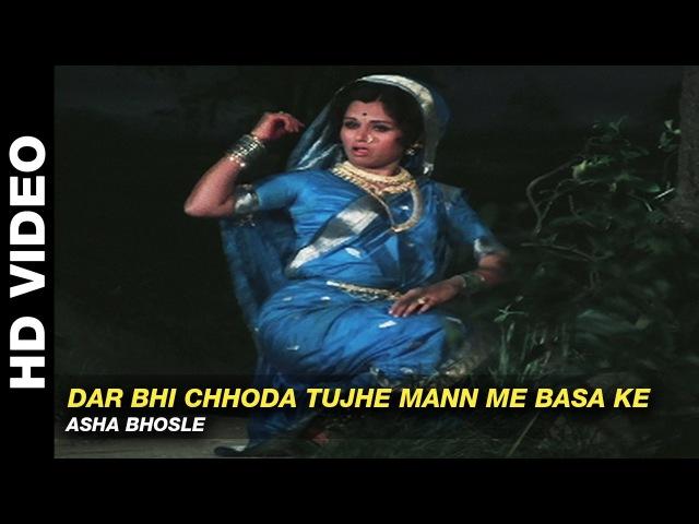 Dar Bhi Chhoda Tujhe Mann Me Basa Ke - Shirdi Ke Sai Baba | Asha Bhosle | Shatrughan Sinha
