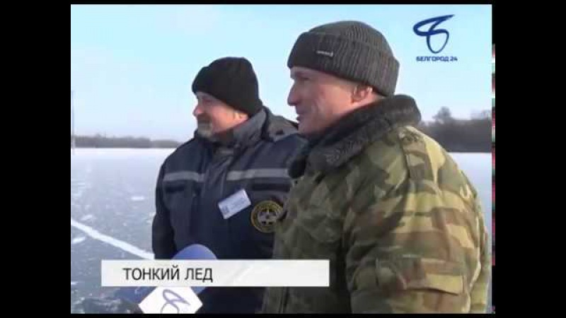 Лёд в Белгороде пока ещё опасен для рыбаков