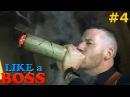 LIKE A BOSS - Coub Подборка [Лайк э Босс] (начало - 0:15)