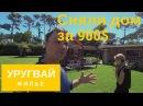Уругвай Пунта дель Эсте Наш дом за 900$ Обзор жилья