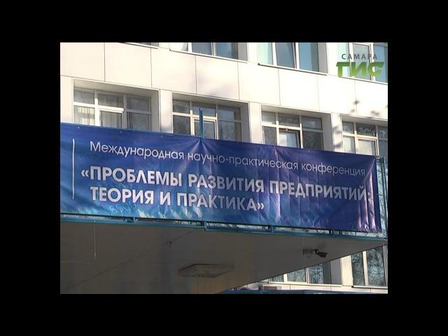 Специальный репортаж. Конференция Проблемы развития предприятий: теория и прак...
