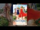 О чем молчат девушки 2013 Фильм в HD