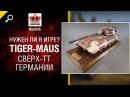 Сверх-ТТ Германии - Tiger-Maus - Нужен ли в игре - от Homish worldoftanks wot танки — wot-vod
