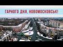 Гарного дня Новомосковськ