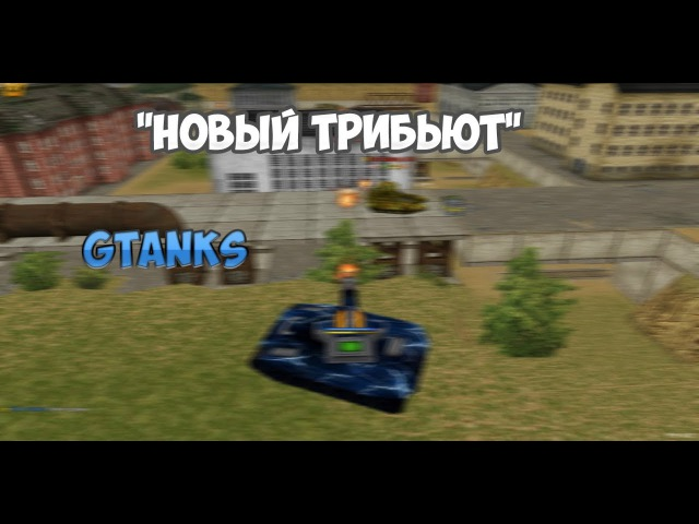 ПЕРВАЯ КАРТА ТАНКОВ ОНЛАЙН в НОВОЙ ОБРАБОТКЕ - Новый Трибьют | GTanks