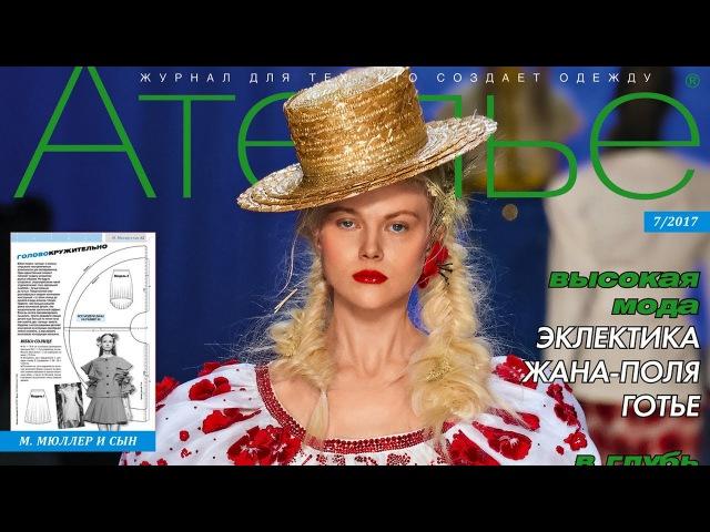 Видеообзор листаем журнал «Ателье» № 07/2017 (июль) «М. Мюллер и сын»