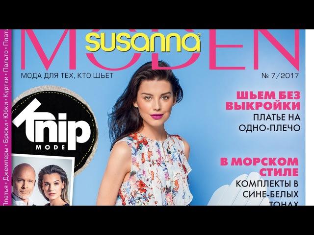 Журнал Susanna MODEN KNIP Видеообзор. Листаем («Сюзанна Моден КНИП») № 07/2017 (июль) Электронная версия в продаже: modanews.ru/node/74850