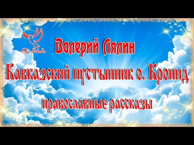 Аудиокнига Кавказский пустынник о. Кронид православные рассказы