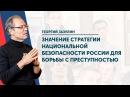 Значение Стратегии национальной безопасности России для борьбы с преступностью. Георгий Зазулин