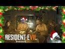 ๑˃ᴗ˂ﻭСтрим Resident Evil 7 Biohazard , дед опасен๑˃ᴗ˂ﻭ