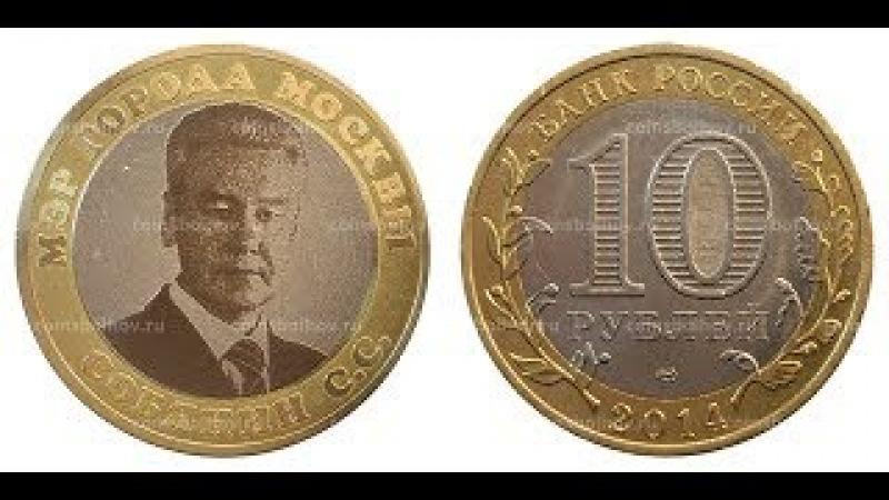 альбом для монет 10 рублей биметалл юбилейка