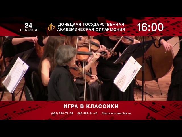 Анонс 24.12.2017. Игра в классики. Камерный оркестр Виола