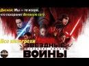 Все киногрехи Звёздные войны Последние джедаи