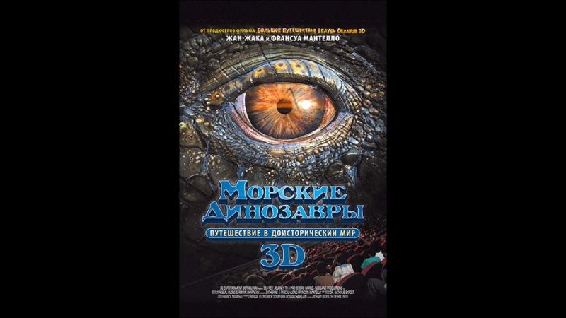 Морские динозавры 3D Путешествие в доисторический мир 2010
