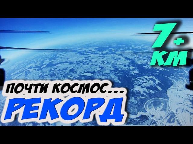 ✔ Летим в стратосферу и ставим рекорды. Полет дальнолета V1 от Дениса [Miniquad Altitude Record 7KM]