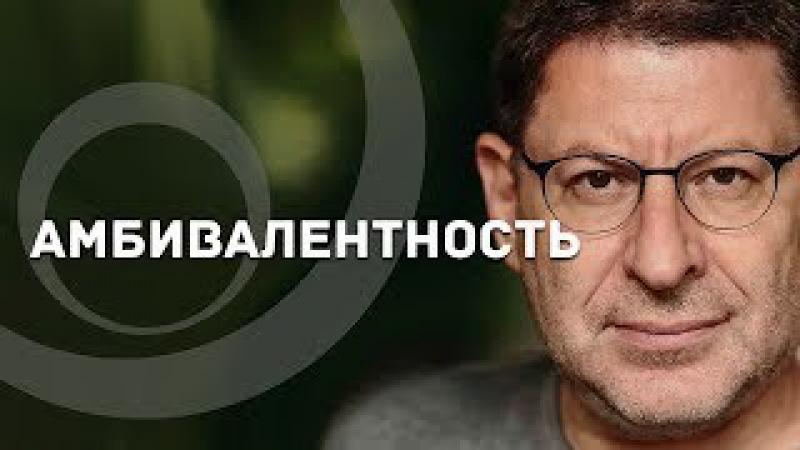 Михаил Лабковский - Амбивалентность