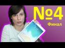 [№4 Финал] Как продать iPad 2 и купить iPad Air 2