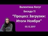 Процесс Загрузки Итоги Ноября - Беседа 11 с Валентиной Когут