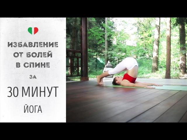 Избавление от боли в спине за 30 минут — Йога для начинающих.