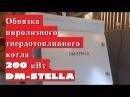 Обвязка пиролизного твердотопливного котла 200 кВт DM STELLA