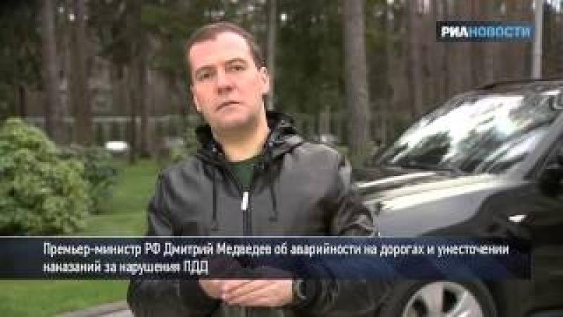 Медведев штраф 500 тысяч за проезд на красный