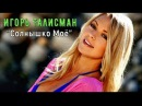 Отличная Песня Игорь Талисман 💕 Солнышко Моё 💕
