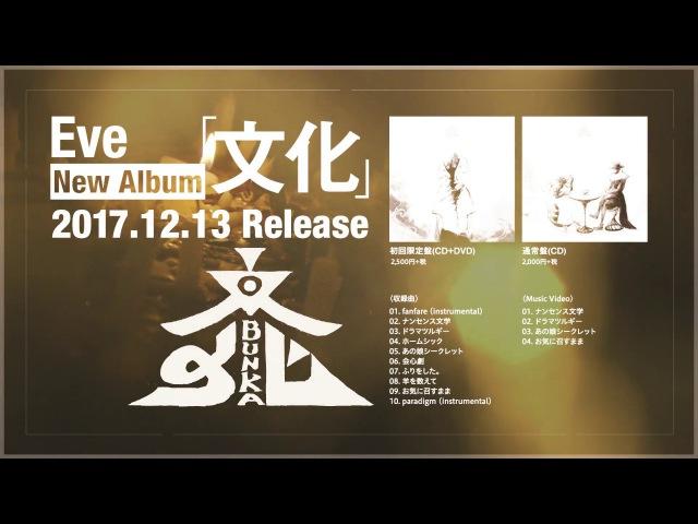 Eve Album「文化」クロスフェード