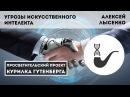 Угрозы искусственного интеллекта Мифы и реальность Алексей Лысенко