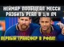Неймар пообещал Месси разбить Реал МанСити высмеял Ибрагимовича Кокорин мазил