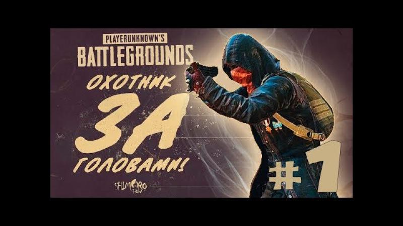 ОХОТНИК ЗА ГОЛОВАМИ! - НОВЫЙ РЕЖИМ ИГРЫ! - Battlegrounds