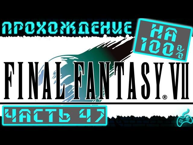 Final Fantasy VII - Прохождение. Часть 46: Арена битв Battle Square на Золотом Блюдце. Зонтик Айрис