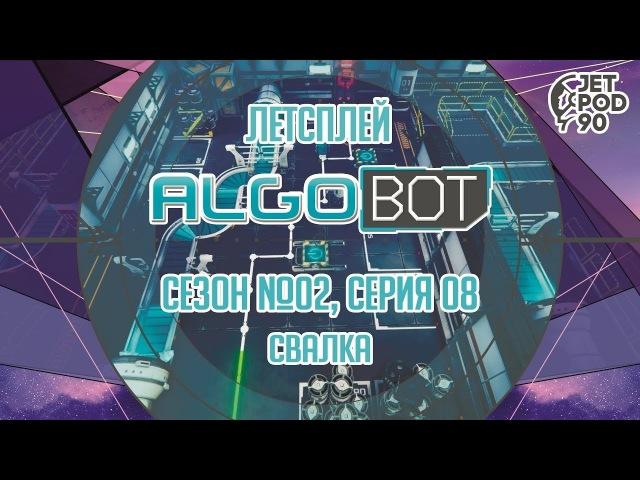ALGO BOT от Fishing Cactus и Plug In Digital Сезон №02 серия 08 Свалка с JetPOD90